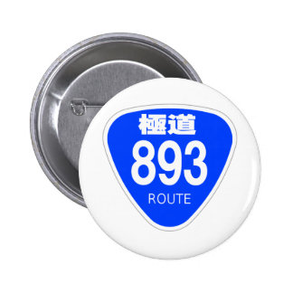 Extremely road 893 line (yakuza) - national highwa pinback button