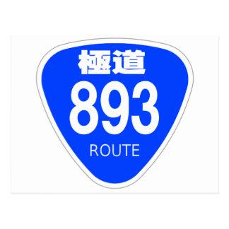 Extremely road 893 line (yakuza) - national postcard