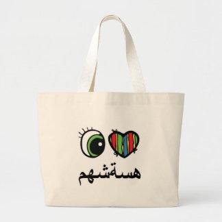 eye heart Ismail arabic Large Tote Bag