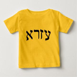 Ezra en la letra de molde hebrea playera