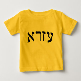 Ezra In Hebrew Block Lettering Baby T-Shirt