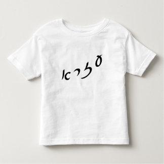 Ezra In Hebrew Script Lettering Toddler T-shirt