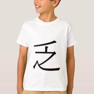 fá - 乏 (tired) T-Shirt