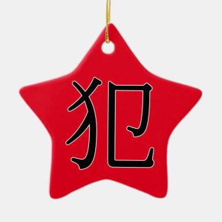 fàn - 犯 (criminal) ceramic ornament