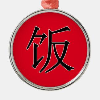 fàn - 饭 (food) metal ornament