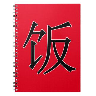 fàn - 饭 (food) notebook