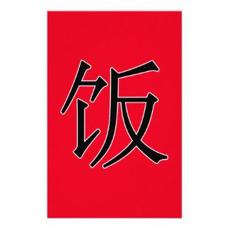 fàn - 饭 (food) stationery