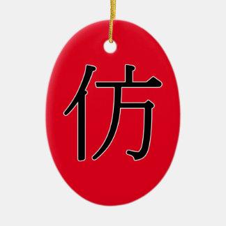 fǎng - 仿  (clone) ceramic ornament