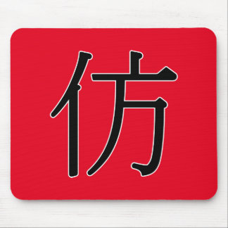 fǎng - 仿  (clone) mouse pad