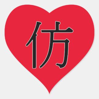 fǎng - 仿 (copia) pegatina en forma de corazón