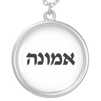 Faith Charm in Hebrew Silver Plated Necklace