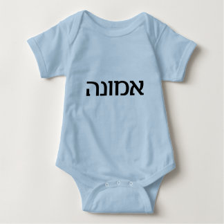 Faith in Hebrew Baby Bodysuit