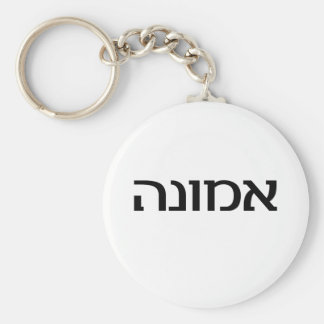 Faith in Hebrew Keychain