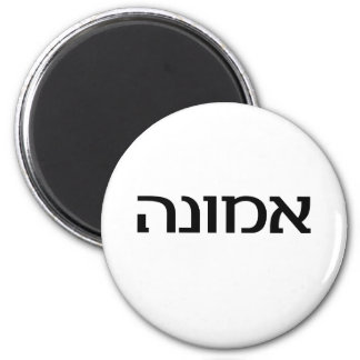 Faith in Hebrew 2 Inch Round Magnet