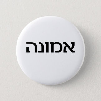 Faith in Hebrew Pinback Button