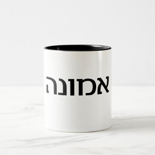 Faith in Hebrew Two-Tone Coffee Mug