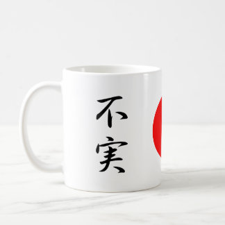 Faithlessness - Jujitsu Classic White Coffee Mug