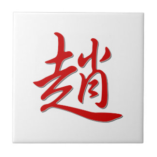 Family name 趙 ceramic tile
