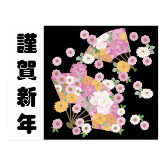 Fan floral japonesa del vintage tarjetas postales