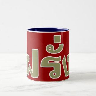 Farang ♦ Foreigner in Thai Language Script ♦ Two-Tone Coffee Mug