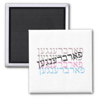 Farbrengen 2 Inch Square Magnet
