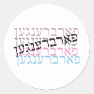 Farbrengen Classic Round Sticker