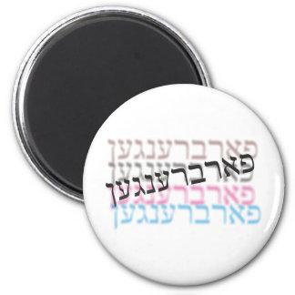 Farbrengen 2 Inch Round Magnet