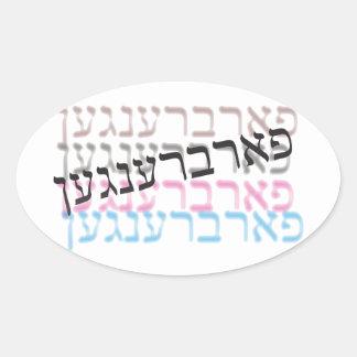 Farbrengen Oval Sticker