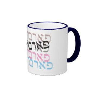 Farbrengen Ringer Coffee Mug