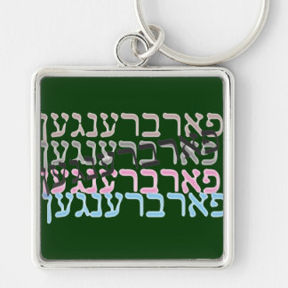 Farbrengen Silver-Colored Square Keychain