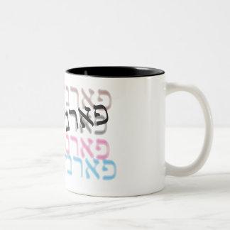Farbrengen Two-Tone Coffee Mug