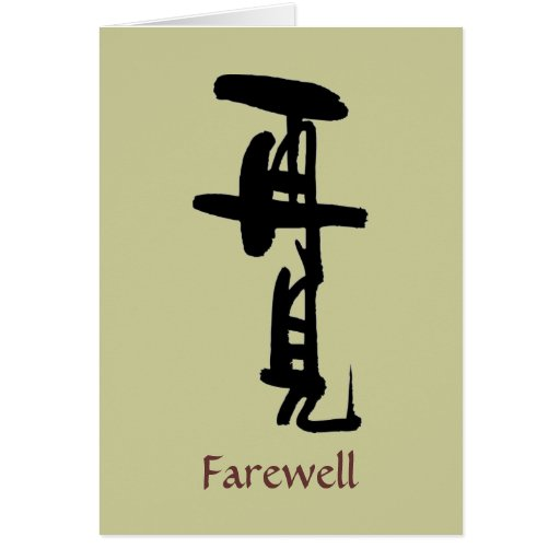 Farewell Card With Chinese Characters