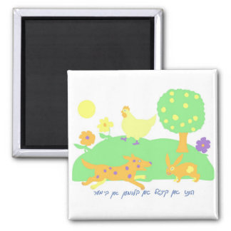 farm animal scene- dog, bunny, and chicken-in Yidd 2 Inch Square Magnet