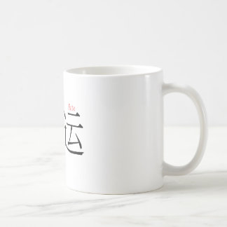 FATE (ming'yun) in Chinese Characters Coffee Mug