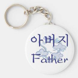 Father (Korean) Keychain