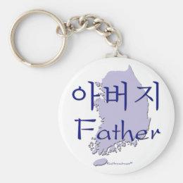 Father Korean map Keychain