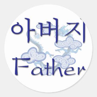 Father (Korean) Round Stickers