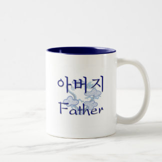 Father (Korean) Two-Tone Coffee Mug