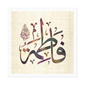 Fatimah (rAa) Gallery Wrap Canvas