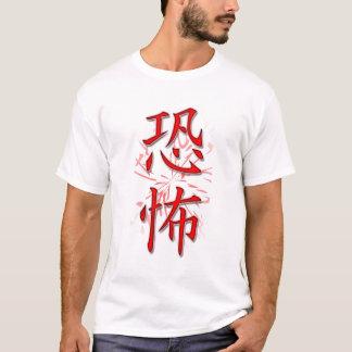 Fear-Terror in Kanji T-Shirt