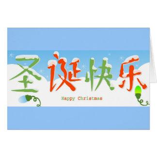 Felices Navidad chinas Tarjetas
