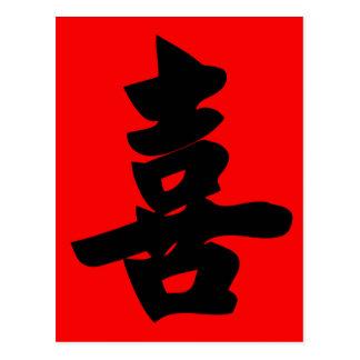 Felicidad en caligrafía del chino tradicional postal