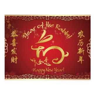 Feliz Año Nuevo - año del conejo 2011 Postal
