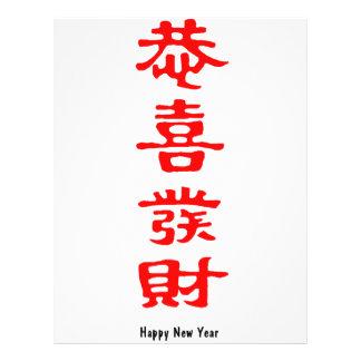 "Feliz Año Nuevo china Folleto 8.5"" X 11"""