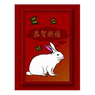 Feliz Año Nuevo/chino Postal
