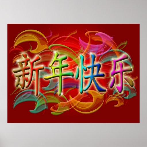 Feliz Año Nuevo de la caligrafía china Póster