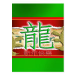Feliz Año Nuevo del dragón Postal