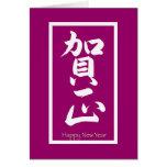 Feliz Año Nuevo en japonés - blanco Felicitación