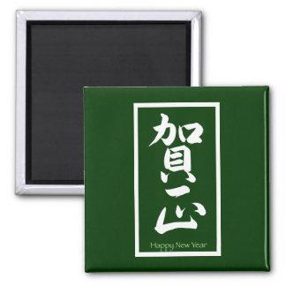 Feliz Año Nuevo en japonés - blanco Imán Cuadrado