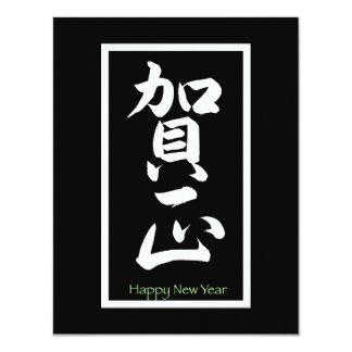 """Feliz Año Nuevo en japonés - blanco Invitación 4.25"""" X 5.5"""""""